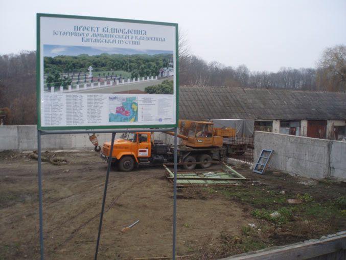 Киев: в Китаеве опять