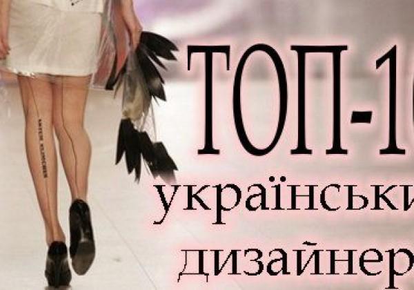 ТОП-10 українських дизайнерів - Stars - Главред a64f5c893b14e