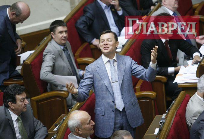 Олег Ляшко: Я никогда не присоединюсь к большинству