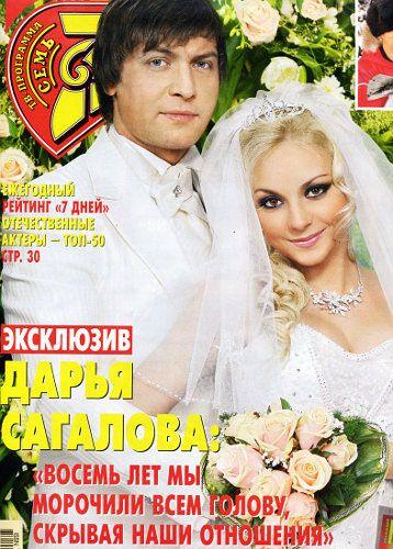 сведения, что дарья сагалова фото со свадьбы этом шаге