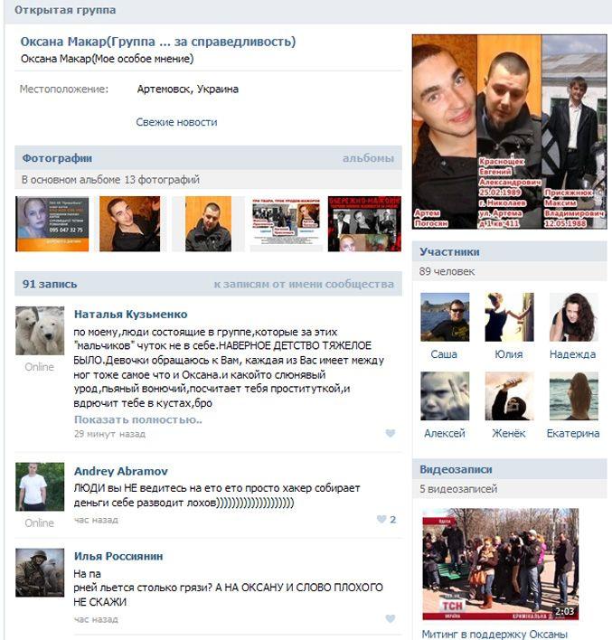 В Интернете собирают деньги на выкуп насильников Оксаны Макар