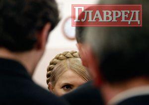 Тимошенко пора выгнать из больницы - прокуроры