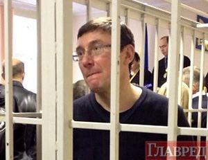 Юрий Луценко уже на свободе
