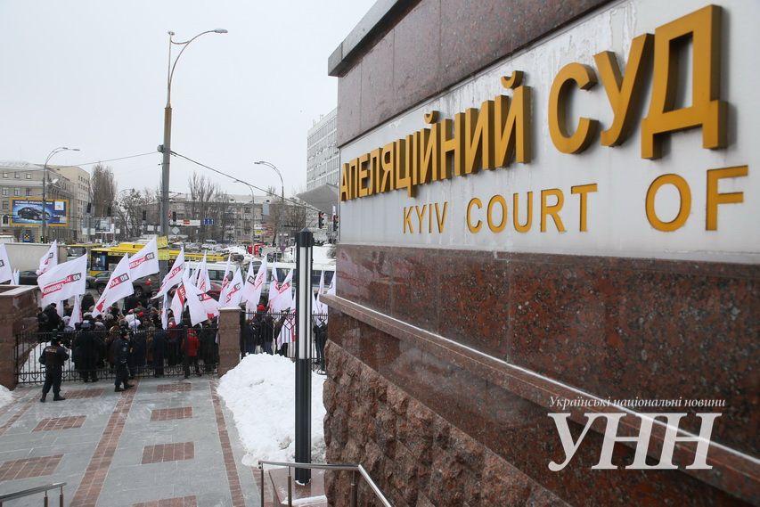 Печерский райсуд заседает в здании Апелляционого суда