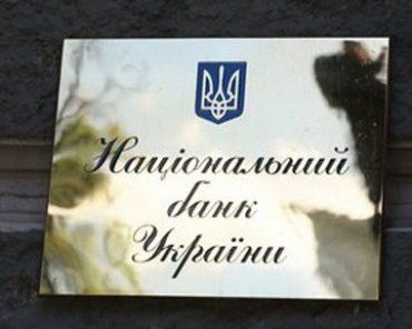 НБУ запретил работать с банкнотами с оккупированным Крымом