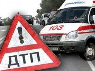 Авария случилась на трассе Киев – Ковель