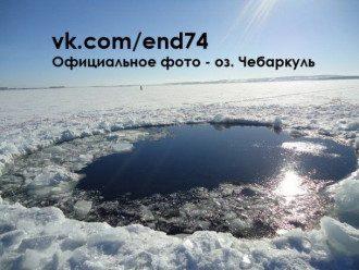 Над Уралом мог пролетать не метеор, а ледяная комета