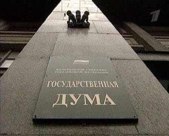 Госдума Росии