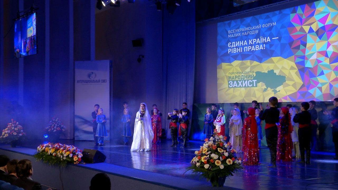 Всеукраинский Форум малых народов