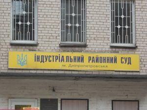 Заседение проходило в Индустриальном райсуде Днепропетровска