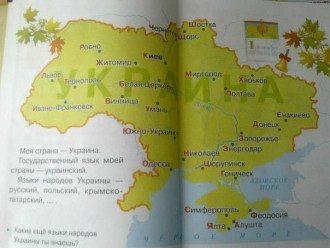 """""""Обрезанная"""" карта Украины"""