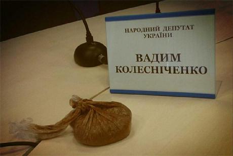 Этот пакет предназначался для Колесниченко