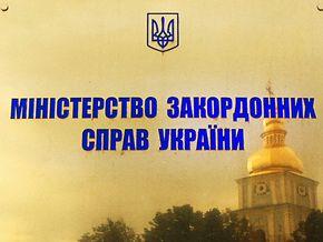 Украинский МИД пообещал отстаивать беспрепятственный въезд в Россию