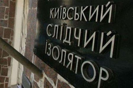 Лукьяновский СИЗО - вывеска