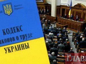 Отпуск в Украине в 2020 году - что готовят украинцам