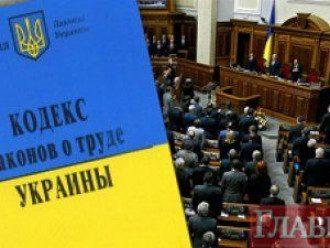Відпустка в Україні у 2020 році - що готують українцям