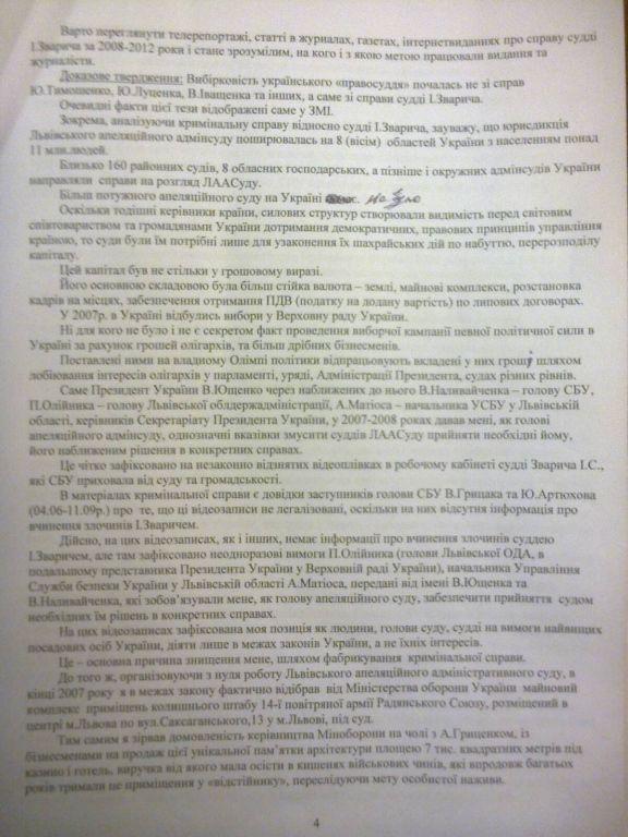 Страницы из рукописи Зварича