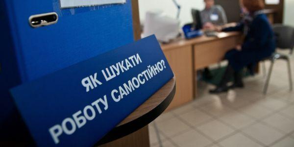 В Украине стало на 61 тысячу безработных больше