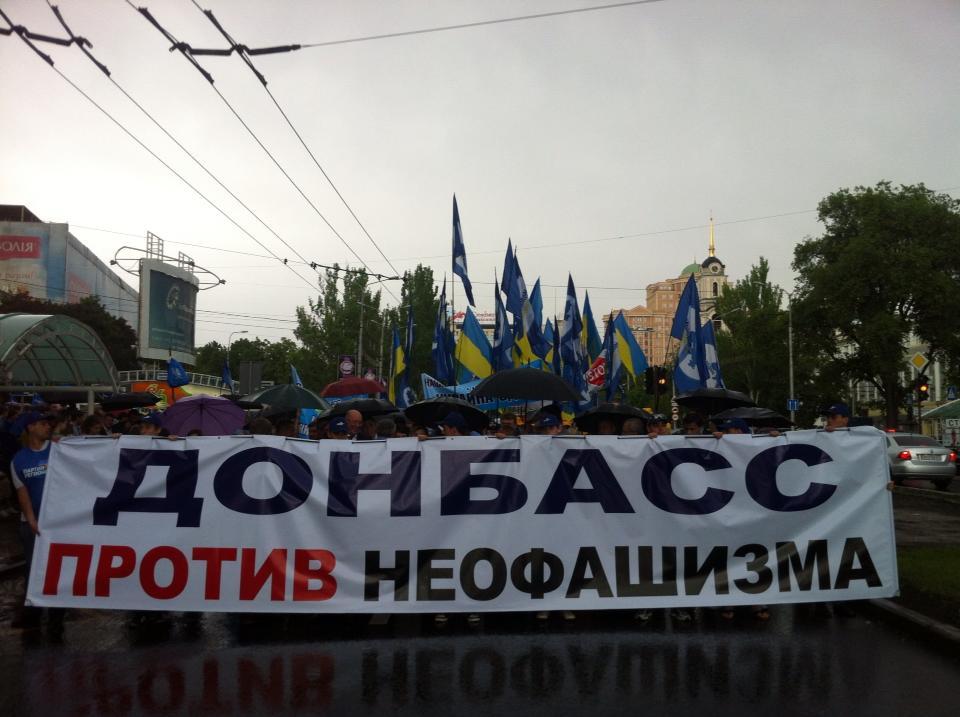 Антифашистский митинг в Донецке 17 мая