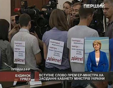 Журналисты повернулись к Азарову спинами