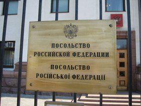 В посольстве РФ в Украине сделали заявление