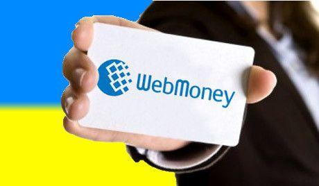WebMoney обещает хранить деньги украинцев. Еще несколько лет.