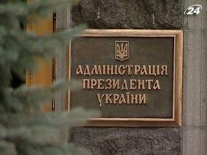 Администрация Президента не комментировала инициативу Гданова