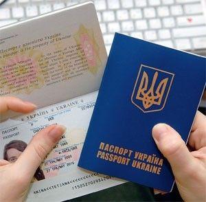 Загранпаспорт Украины