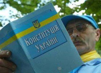 Когда День Конституции 2019 в Украине и будет ли выходной