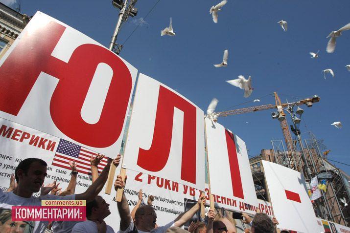 Акция в поддержку Тимошенко в Киеве