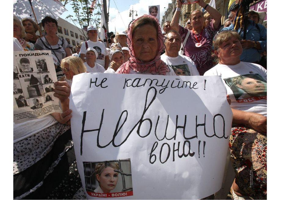 Акция в Киеве, посвященная годовщине ареста Тимошенко