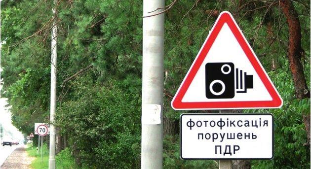 В Украине могут вернуть радары на дороги