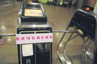 Проезд в киевском метро подорожает до 4 грн