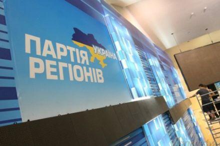 Плакат Партии регионов, иллюстрация