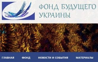 В Украине объявлен конкурс на миллионные гранты