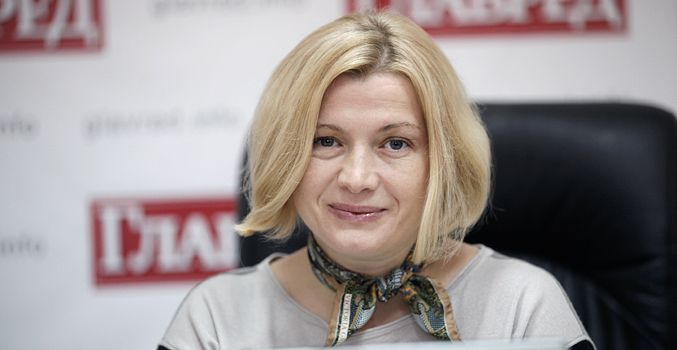 Ирина Геращенко.
