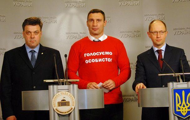 Олег Тягнибок, Виталий Кличко, Арсений Яценюк