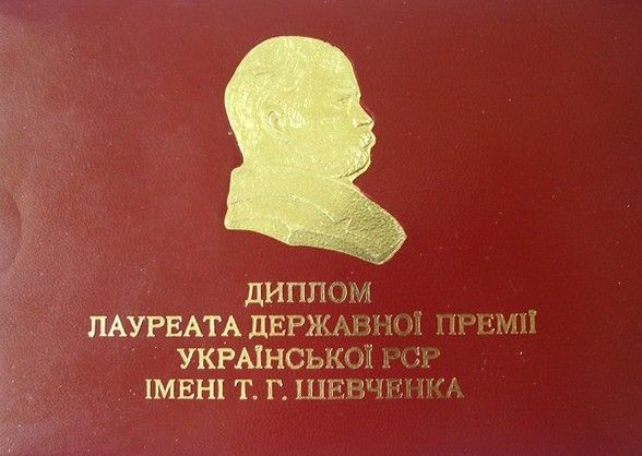 Многие премии - родом из СССР