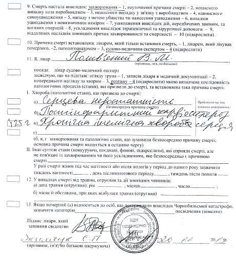 / Украинская правда