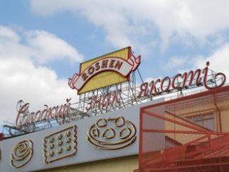 В Киеве угрожают взорвать фабрику Roshen