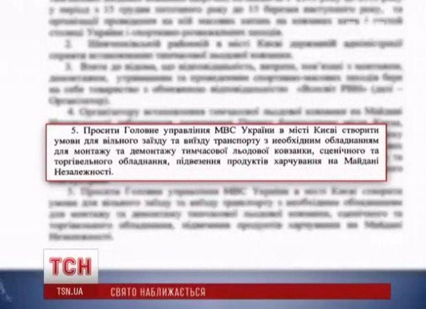 Документ, подписанный Анатолием Голубченко