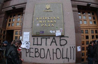 Митингующие сейчас остаются в КГГА, а в пятницу ждут новую киевскую власть
