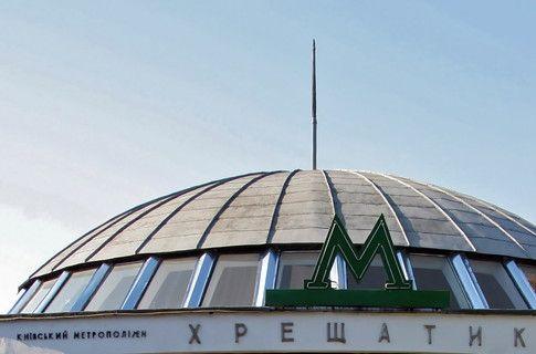 В Киеве закрывают станции метро