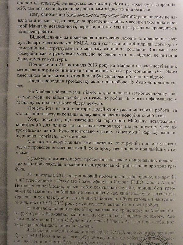 Опубликованы новые протоколы допросов Попова и Сивковича, подозреваемых в разгоне Евромайдана