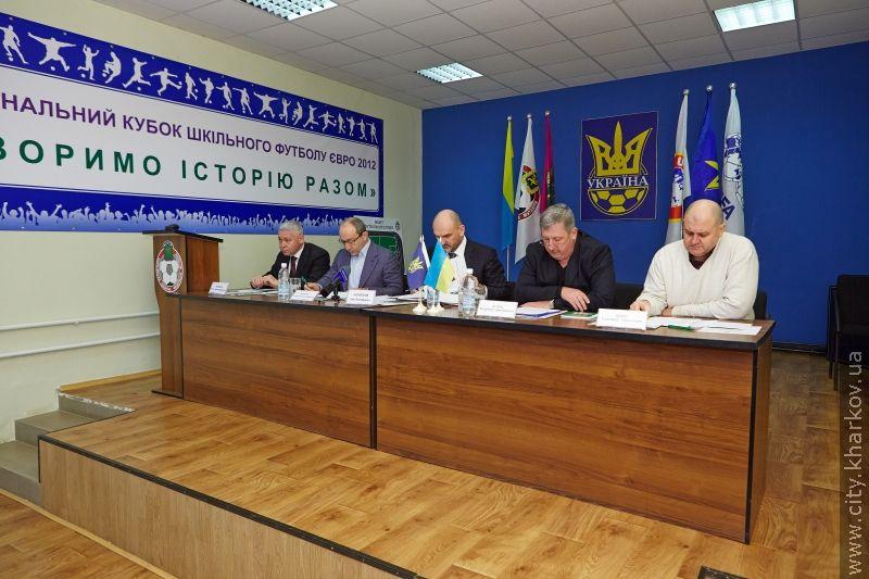 Заседание Харьковской федерации футбола