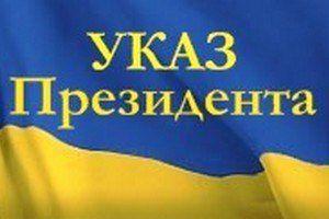 Вступил в силу указ Порошенко