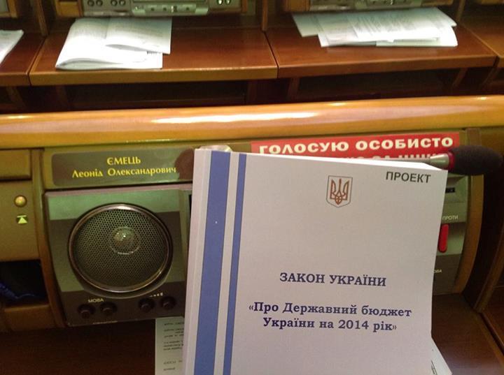Проект госбюджета-2014