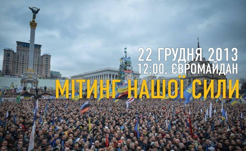 Оппозиция снова призывает людей на Майдан