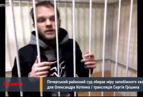 Сергей Котенко в зале суда