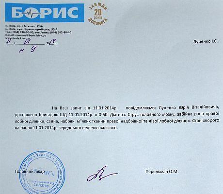 Документ о состоянии здоровья Юрия Луценко